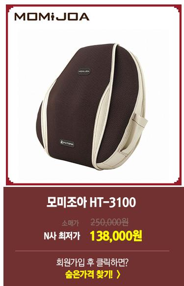 ht3100