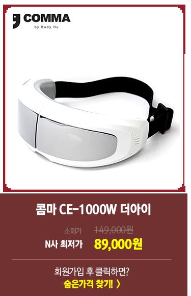 ce-1000w